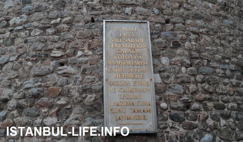 Вывеска на Галатской башне