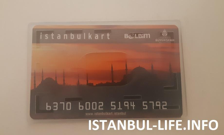 Истанбулкарт Стамбул