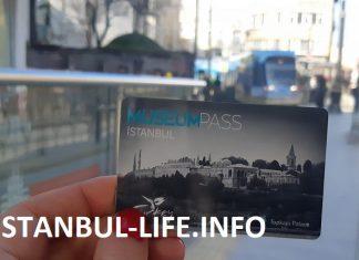Музейная карта Стамбула 2020