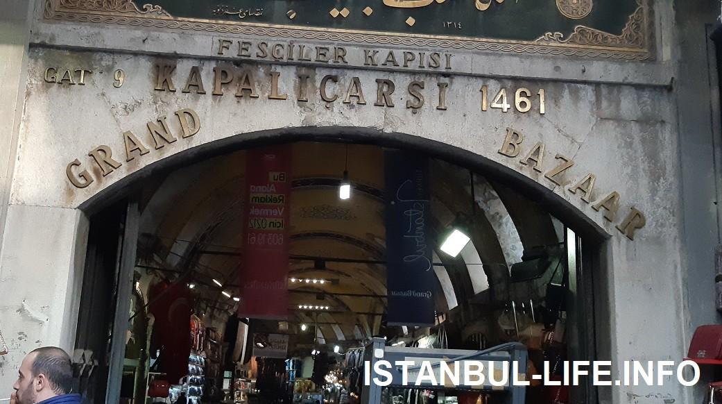 Вход на Гранд-базар
