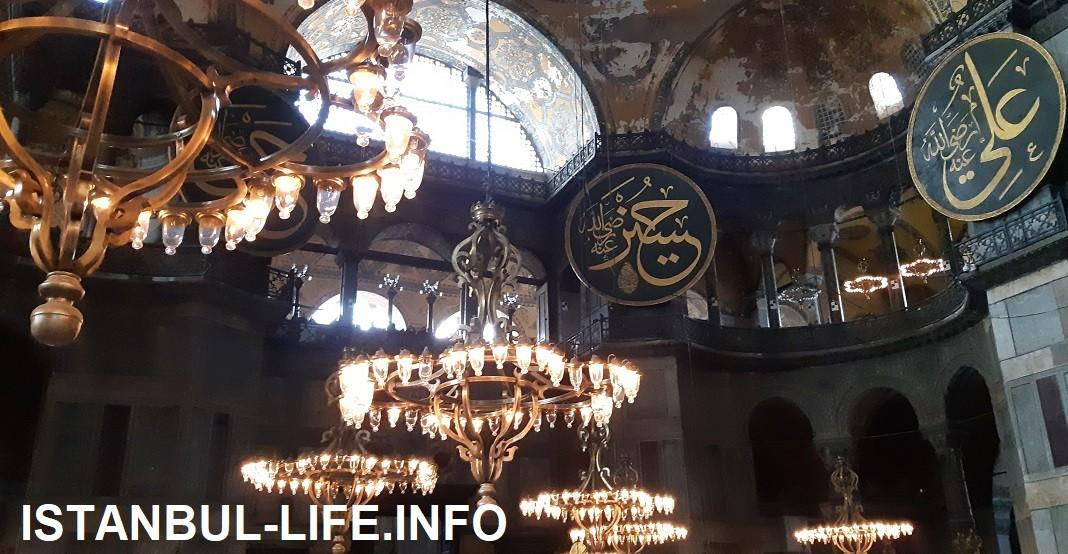Айя-София - что посмотреть в Стамбуле за 2 дня