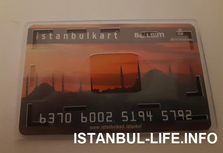 Проездной в Стамбуле - ISTANBULKART