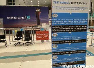 ПРЦ тестирование в аэропорту Стамбул