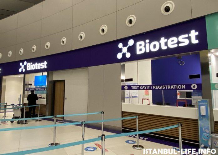 ПЦР тест в аэропорту Стамбула