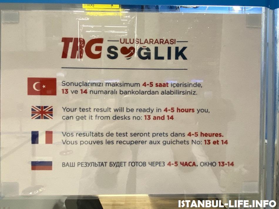 За сколько делают ПЦР тест в Стамбуле